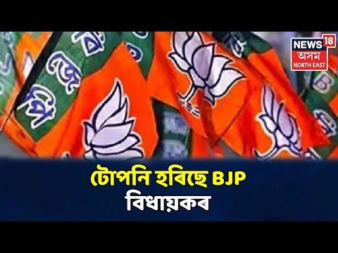 Prime Time18 | Vidhan Sabhaত টিকট নোপোৱাৰ আশংকা ১৯ গৰাকী বিধায়কৰ