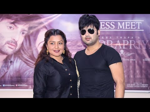 (NEW NEPALI MOVIE | RUDRAPRIYA(Press Meet) | Rekha ...27 min.)
