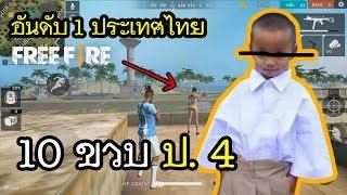Free Fire เล่นกับอันดับ 1 ประเทศไทย 10 ขวบ ป.4