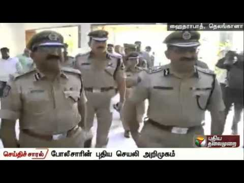 Hyderabad-police-have-a-new-APP-with-details-about-criminals-antisocial-elements-etc