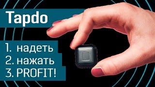 """Tapdo: нажми на кнопку - получишь результат - умная кнопка с биометрическим сенсором - KickstarterTapdo (Тэпду, Тепду) —кнопка с биометрическим сенсором—она превращает руку в пульт дистанционного управленияTapdo — гаджет-кнопка, управляющий приложениями, сервисами и умными устройствами.Tapdo —это кнопка, оснащенная сканером отпечатков пальцев. Она может распознать, какой частью руки вы ее касаетесь. Тэпду подключается к смартфону через Bluetooth Low Energy…+++++++++++++Любите не только смотреть видео, но и читать умные тексты? Узнайте больше об умной кнопке Tapdo и других гаджетах-девайсах в нашем официальном блоге на портале http://www.wasabitv.ru/ !+++++++++++++Умной кнопке Tapdo можно присвоить самые разные функции: - сделать громче- изменить трек- отклонить вызов- активировать умную розетку- сделать фото- разместить в инстаграме- следующий канал- активировать умное освещение- и т.д.Для работы с Tapdo достаточно скачать приложение из Google Play или AppStore и определить какая часть руки будет запускать то или иное действие.Например, каждый из пальцев может активировать определенный сервис или приложениеУмную кнопку Tapdo можно носить на запястье или закрепить где угодно с помощью клипсы.В январе умная кнопка Tapdo была представлена на выставке CES в Лас-Вегасе.Интересно? Зайдите на страницу проекта Tapdo на Kickstarter (http://bit.ly/Tapdo_KS).Перевод и дубляж оригинального проморолика — редакция канала Geek to the Future с разрешения Tapdo Technologies.Возрастное ограничение: 0++++++++++++++++Хотите больше обзоров """"гаджетов из будущего""""? Поддержите наш канал:Яндекс.Деньги: 410012312088324PayPal: kspiridonov@yahoo.comWMR 284505700040WMZ 133031555146+++++++++++++++Канал Geek to the Future посвящен обзорам мобильных устройств, гаджетов и девайсов —как современных, так и тех, которые прибыли к нам из будущего. Кроме тестов и сравнительных обзоров интересных ноутбуков, планшетов, смартфонов, мобильных телефонов, навигаторов, фото- и видеокамер канал Geek to the Futu"""