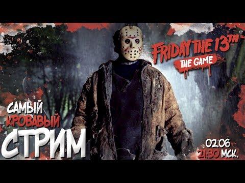 Friday the 13th: The Game   КРОВАВЫЙ СТРИМ   ИГРАЕМ С ПОДПИСЧИКАМИ! (ПЯТНИЦА 13)