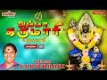 Amma Karumaari | Amman Songs | Tamil Devotional Songs | S.Janaki  | Jukebox