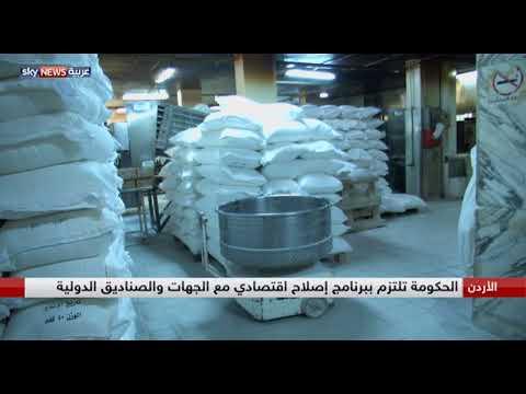 العرب اليوم - شاهد: الحكومة الأردنية تدرس إدخال تعديلات ضريبية على الدخل والمبيعات
