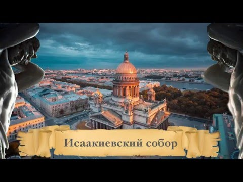 Петербург - Исаакиевский собор - Санкт Петербург