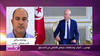 تونس .. أحزاب ومنظمات ترفض التخلي عن الدستور