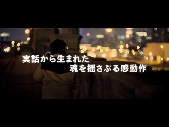 映画『チョコレートドーナツ』予告編