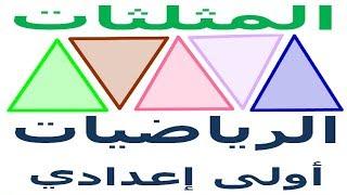 الرياضيات أولى إعدادي - المثلث تمرين 6