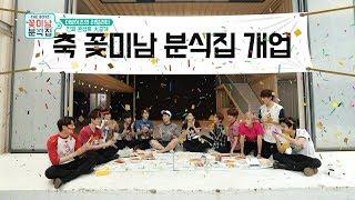 Download Lagu [Ep.1] 더보이즈 '꽃미남 분식집' (THE BOYZ 'Flower Snack') Mp3