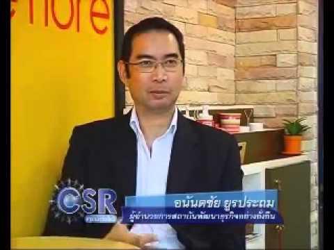 CSR ไม่ใช่กิจกรรมแต่ต้องฝังในธุรกิจ