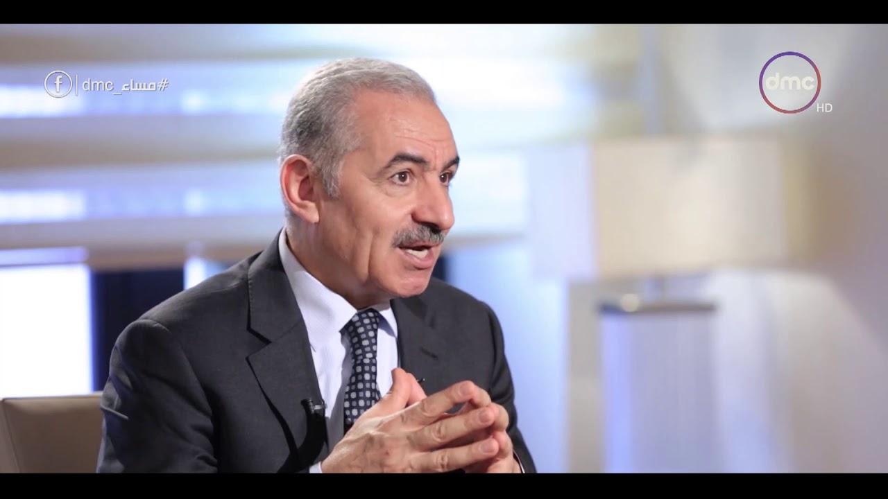 مساء dmc - محمد أشتية : نريد ان الانفكاك من الجانب الإسرائيلي والتوجه إلي عمقنا العربي