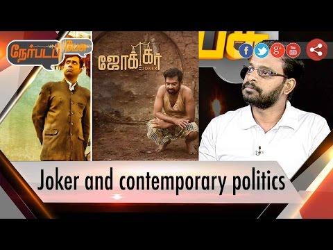 Nerpada-Pesu-Joker-and-contemporary-politics-20-08-16-Puthiya-Thalaimurai-TV