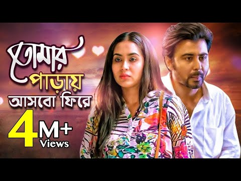 Download tomar paray asbo fire তোমার পাড়ায় hd file 3gp hd mp4 download videos