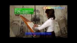 ヘルマンハープの奏法DVD 基礎編 ダイジェスト版
