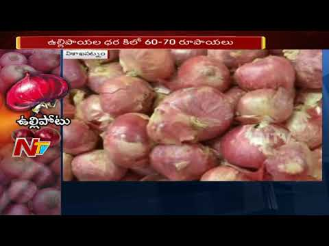 AP Govt Supply Onions at Subsidised Rate || Onion Price Reaches Rs 40 in Visakha Rythu Bazar || NTV