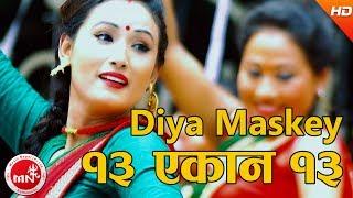 Mai Nachchhu Churiya Bajaudai - Dipendra Thakuri & Santa Neupane