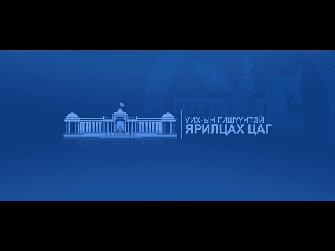 С.Бямбацогт: Хүн амаа өсгөх бодлого бол Монгол төрийн цөм бодлого байх ёстой