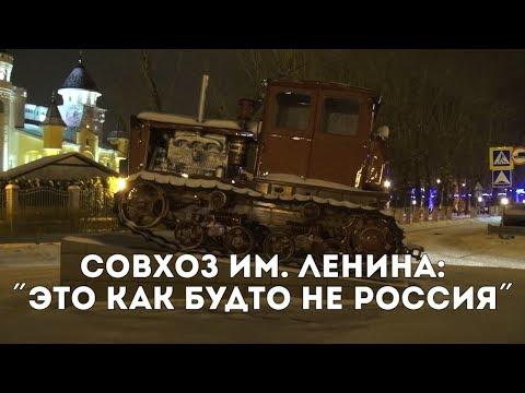 """Как живет """"Совхоз им. Ленина"""" которым управляет Павел Грудинин"""