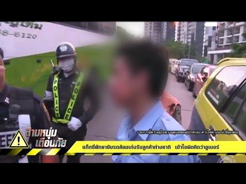 แท็กซี่พัทยาขับรถล้อมเก๋งรับลูกค้าต่างชาติ (12 พ.ค.60) สามหนุ่ม เตือนภัย | 9 MCOT HD