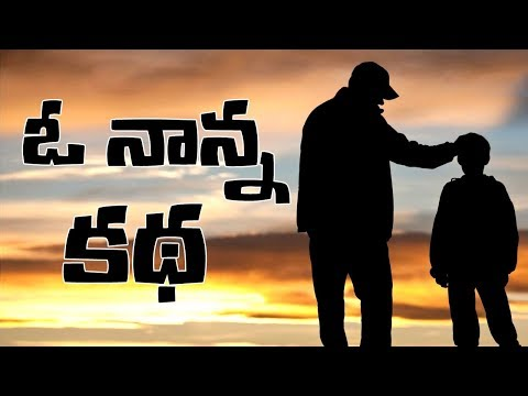 a short story of the father in telugu   ఓ నాన్న కథ   o nanna katha   Garuda TV