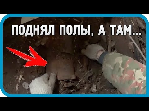 ПОДНЯЛ ПОЛЫ А ТАМ... Что можно найти под полом старого гаража - DomaVideo.Ru