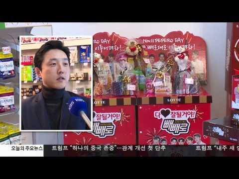 발렌타인 앞두고 타운은 '핑크빛'  2.10.17 KBS America News