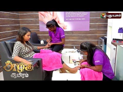 Azhagu-Aayiram-21-06-2016-Puthuyugam-TV