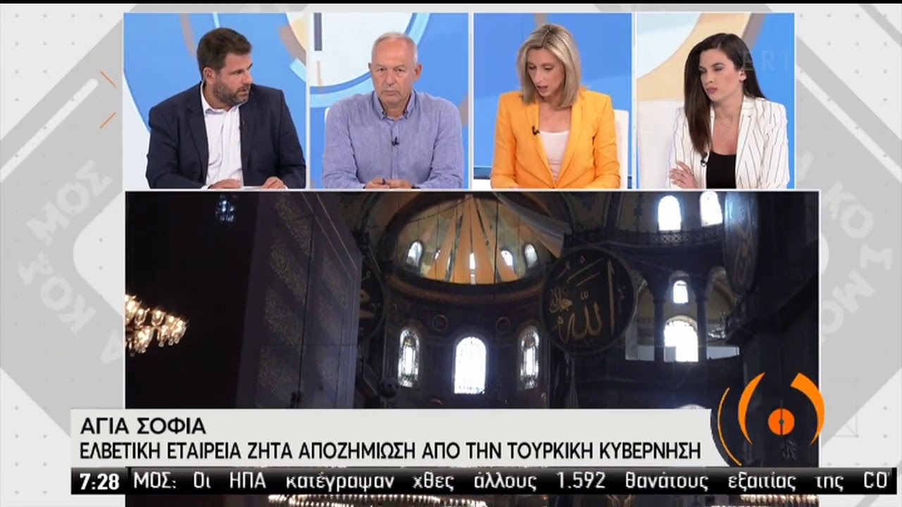 Αποζημίωση από την Τουρκία για την Αγ. Σοφία ζητά ελβετική εταιρία | 29/07/2020 | ΕΡΤ