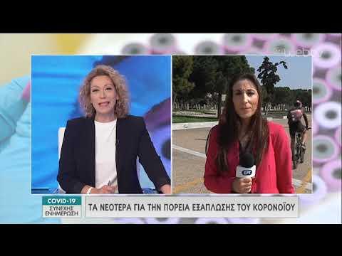 Ενημερωτική εκπομπή για COVID-19 | 27/04/2020 | ΕΡΤ