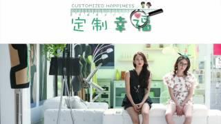 Download Lagu 【HD】魏雪漫 - 定制愛情 [歌詞字幕][電視劇《定制幸福》主題曲][完整高清音質] Customised Happiness Theme Song Mp3