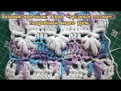 Видео уроки по вязанию узора гусиные лапки