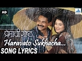 Haravato Sukhacha - Premachi Goshta | Marathi Love Songs | Atul Kulkarni, Sagarika Ghatge