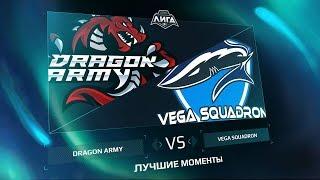 Dragon Army vs Vega, game 1