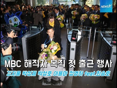 MBC 해직자 복직 첫 출근 행사 - 이용마 기자 참석 (2017.12.11) (видео)