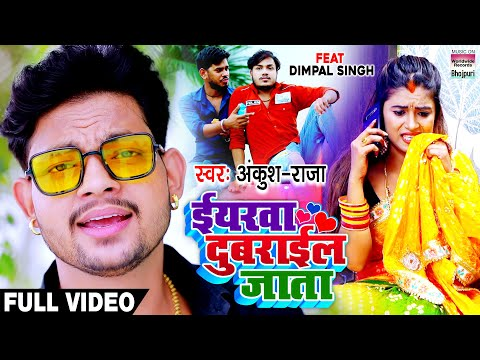 #Video   ईयरवा दुबराईल जाता   #Ankush Raja   Feat Dimpal Singh   Yarwa Dubarail Jata   Bhojpuri Song