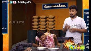 ROLLING SIR | Ration shop Alaparaigal Part -1  | ADITHYA TV
