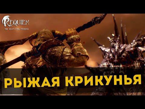 Начало Sкуriм Rеquiем 2.0.2 l ДЕНЬ 1 - DomaVideo.Ru