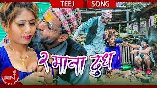Dui Mana Dudh - Tika Pun & Ramkumar Basnet