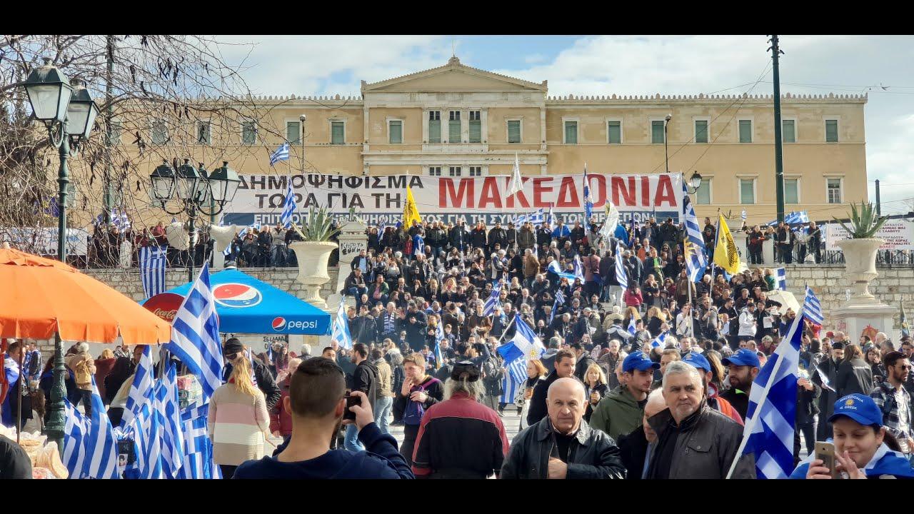 Συλλαλητήριο για τη Μακεδονία στο κέντρο της Αθήνας
