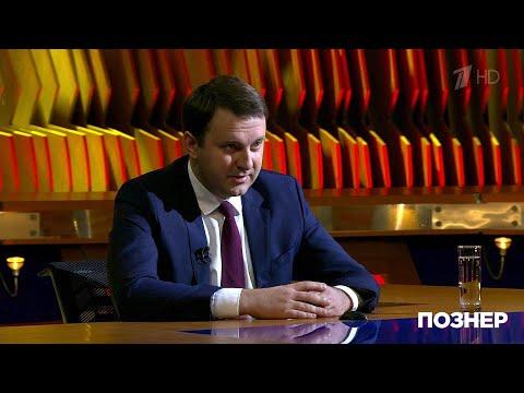 Познер - Гость Максим Орешкин. Выпуск от 05.03.2018 - DomaVideo.Ru