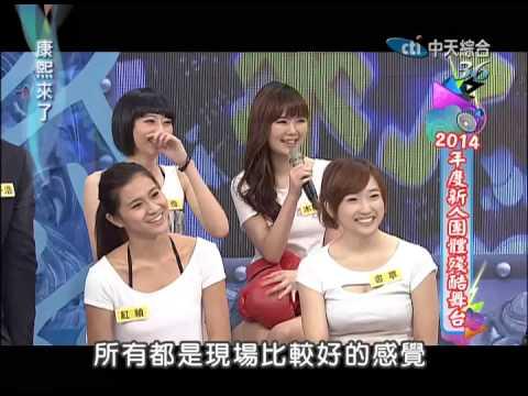 2014.07.04康熙來了 2014年度新人團體殘酷舞台《下》