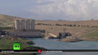 Мосул под угрозой затопления: разрушение дамбы может привести к гибели полутора миллионов человек