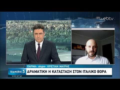 Δραματική η κατάσταση στην Ιταλία | 20/03/2020 | ΕΡΤ