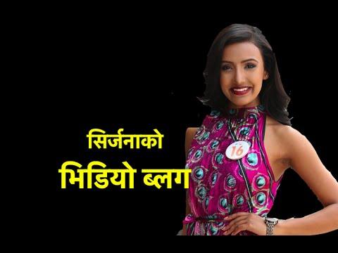 Srijana Regmi, Miss Nepal 2016 Miss Talent to start video blogging | सिर्जनाको भिडियो ब्लग