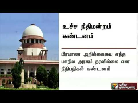 Supreme-court-condemns-the-states-and-union-territories-for-disrespecting-its-order