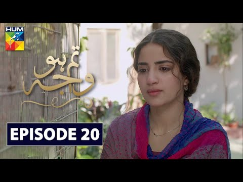 Tum Ho Wajah Episode 20 | English Subtitles | HUM TV Drama 18 September 2020