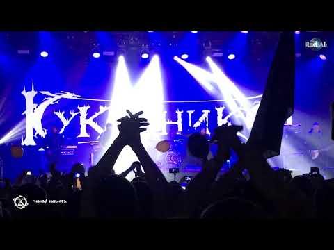 20.04.2018 Кукрыниксы (клуб А2 финал) - DomaVideo.Ru
