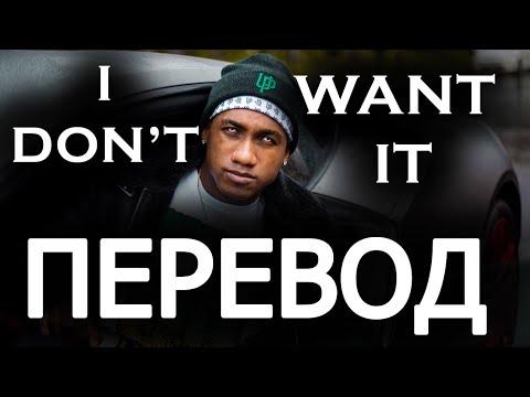 HOPSIN - I DON'T WANT IT (РУССКИЙ ПЕРЕВОД) 2019