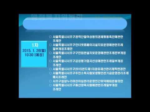 제251회 서초구의회 임시회 일정