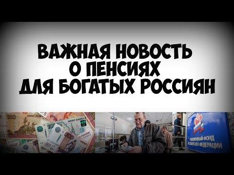 Важная новость о пенсиях для богатых россиян (видео)